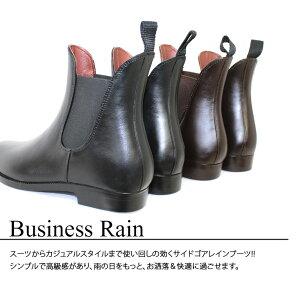 【送料無料】メンズレインブーツラバーブーツサイドゴアショートブーツビジネスやプライベートでカジュアルにもシンプル上品なデザイン♪【smtb-KD】