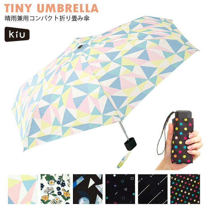 KiU キウ タイニーアンブレラ 折り畳み傘 折りたたみ ホワイト ピンク ブラック ドット 水玉 星 花柄 総柄 かわいい おしゃれ コンパクト 晴雨兼用 UVカット 雨 携帯 wpc 軽量 雨傘 日傘