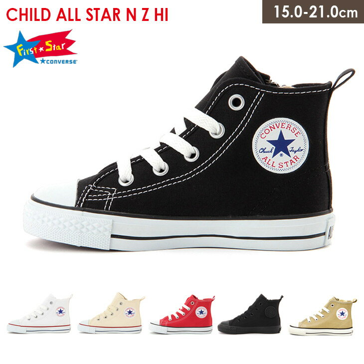 靴, スニーカー  CONVERSE CHILD ALL STAR HI 15.0 21.0