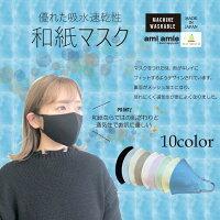 和紙マスク(レギュラーサイズ)