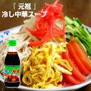 あみ印 冷し中華スープ 360ml 家庭用 冷やし中華スープ 調味料 元祖 日本初 希釈用