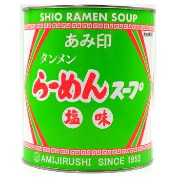 塩味らーめんスープ(タンメン)3.15kg 1号缶 塩ラーメン 業務用 調味料 中華 ラーメンスープの素 あみ印
