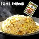 炒飯の素 36g(6g×6袋)家庭用 調味料 チャーハンの素 中華 元祖 日本初 時短 あみ印