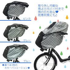 【ドット柄】レインカバーC-FRC子ども乗せ自転車・前乗せタイプ専用シートカバー+レインカバー