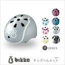 【自転車 ヘルメット】NEW★bikkeキッズヘルメット C...