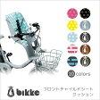 【チャイルドシート クッション】FBIK-K ビッケ専用シートクッションbikkeあと付け用フロントチャイルドシート(FCS-BIK/FCS-BIK2)専用クッション ブリヂストン自転車子供乗せオプション 自転車用 キッズ ジュニア 前乗せ マット