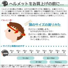 アンジェリーノヘルメット幼児用CHAH4652SG規格【サイズ46-52cm】ブリヂストン