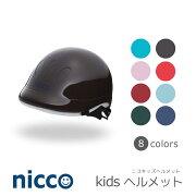 niccoキッズヘルメット【49-54cm】ニコヘルメット子供用/日本製/SG規格クミカ工業(株)
