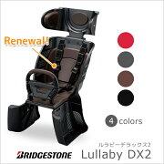 ブリヂストンルラビーDX(デラックス)RCS-LD3自転車用リアチャイルドシート