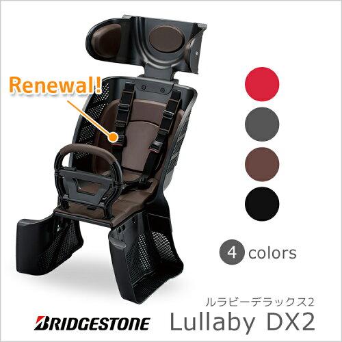 ルラビーDX2 ルラビーデラックス ブリヂストン 自転車用チャイルドシート RCS-LD4 後...