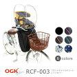 【送料無料】OGK RCF-003 ハレーロ・ミニ『前用』ヘッドレスト無対応前幼児座席用ソフト風防レインカバー