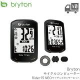 【送料無料】【即日発送】 GPS サイクルコンピューター BRYTON [ ブライトン ] Rider 15 NEO C [ ライダー 15 ネオ C ] ケイデンスセンサーキット 国内正規品 ワイヤレス