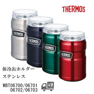 【送料無料・あす楽対応】ボトル THERMOS [ サーモス ] 真空断熱保冷/保温缶ホルダー [ ROD-002 ] サーモス ドリンクホルダー 水筒 沖縄県送料別途 WBT06700 WBT06701 WBT06702 WBT06703 沖縄県送料別途