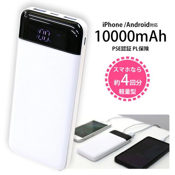 モバイルバッテリー大容量軽量薄型液晶表示10000mah急速充電高品質スマホ充電器アンドロイドandroidアイフォン充電