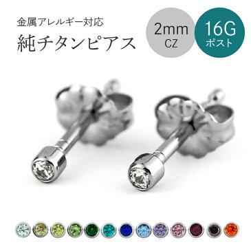 チタンピアス 1.2mm(16G)軸太ロングポスト 14色から選べる2mmCZ スタッドタイプ[E0194-CZM]