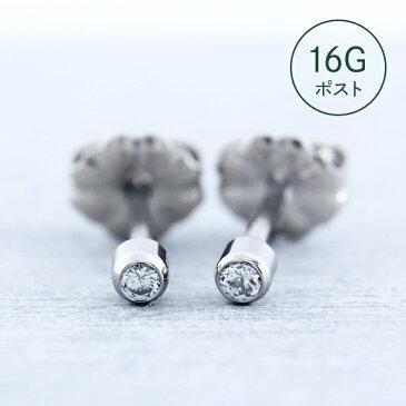 チタンピアス 1.2mm(16G)軸太ロングポスト 約0.03ct天然ダイヤモンド スタッドタイプ[E0194-WDA]