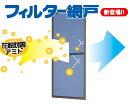 フィルター網戸-花粉対策用網戸-W752-850H752-900