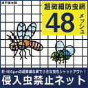 NHK等テレビで話題の網戸、微細な虫の侵入も完全カット!!従来品のネットの約2倍の高密度メッ...