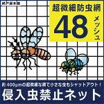 侵入虫禁止ネット〜アミドロジーシリーズ〜