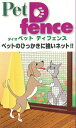 NHK等テレビで話題の網戸、犬や猫を飼っている方必見!これでもうご自宅のペットにネットを破か...