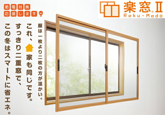 100%本物保証! 簡単内窓 楽窓2 A-2 サイズ 高さ751〜1150ミリ 幅550〜800ミリ 内窓 二重サッシ 二重窓 インナーウインド 防音窓 断熱窓 エコ対策, 高級感 4cc62dd7