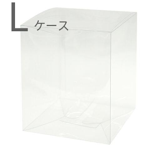 ニューディスプレイケースL10枚セット <梱包資材・ラッピング・包装・プレゼント・ハンドメイド・DIY・フラワーアレンジメント>