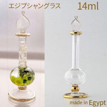 ハーバリウム ガラス 瓶 ボトル 香水瓶 エジプシャングラス(SサイズA) エジプト
