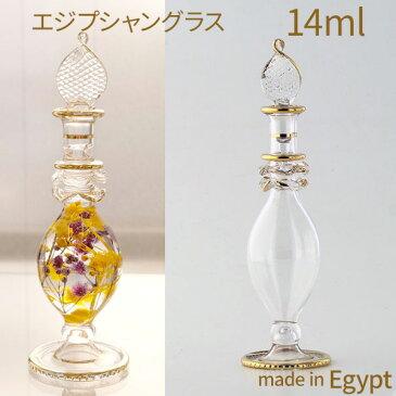 ハーバリウム ガラス 瓶 ボトル 香水瓶 エジプシャングラス(SサイズB) エジプト
