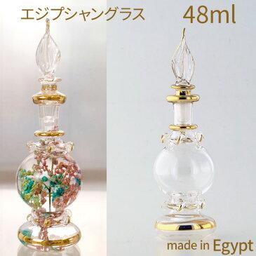 ハーバリウム ガラス 瓶 ボトル 香水瓶 エジプシャングラス(MサイズD) エジプト