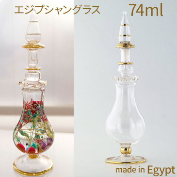 ハーバリウム ガラス 瓶 ボトル 香水瓶 エジプシャングラス(LサイズA) エジプト