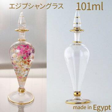 ハーバリウム ガラス 瓶 ボトル 香水瓶 エジプシャングラス(LサイズC) エジプト クリスマス 母の日 オイル ディスプレイ 花材