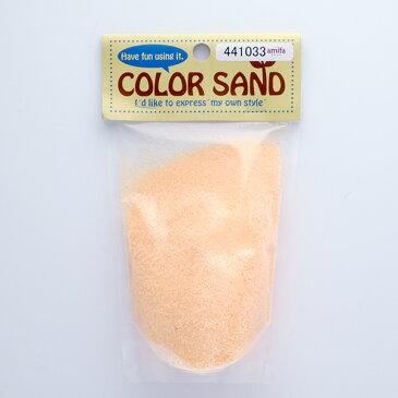 デコレーションサンド パステルオレンジ 150g(B1448) 色砂 グラスサンドアート