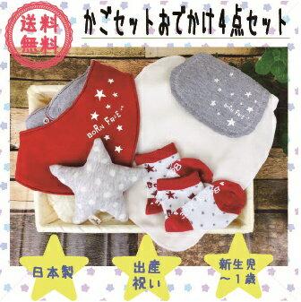 ベビーギフトプレゼントスタイよだれかけ4点セット出産祝い0歳1歳女の子男の子日本製よだれかけスタイ靴下汗とりパットラッピングメッ