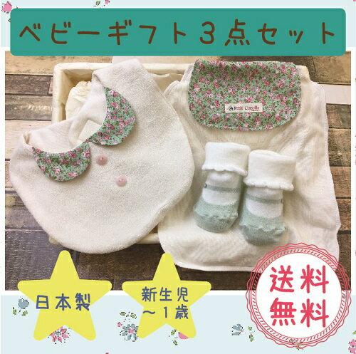 ベビーギフトプレゼントスタイかわいいオーガニックよだれかけ3点セット出産祝い0歳1歳男の子女の子ラッピングメッセージカード日本製