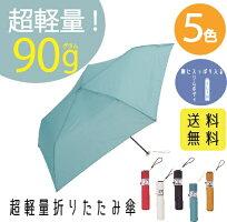 【送料無料】折りたたみ傘傘UVカット遮光紫外線晴雨兼用夏軽いフローラルステッチフラワー花柄ネイビーピンクグリーンギフトポイント10倍