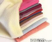 純カシミヤ マフラー 手織り 手染め ネパール カシミア パシュミナ  アミーゴス 宅配便  送料無料