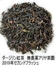 アリヤ茶園【50g】2019年セカンドフラッシュ(FTGFOP1リーフ)ダージリン紅茶