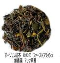 【50g】アリヤ茶園2020年ファーストフラッシュ(FTGFOP1リーフ)ダージリン紅茶 無農薬 オーガニック  紅茶 茶葉