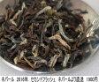 ネパール紅茶 2016年セカンドフラッシュ 最高級イラム シャングリラ  無農薬 100g