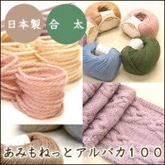(毛糸)あみもねっと アルパカ100 合太(ベビーアルパカ100%)日本製 オリジナル毛糸
