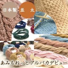 (毛糸)あみもねっと アルパカデビュー 並太(ベビーアルパカ40%)日本製 オリジナル毛糸