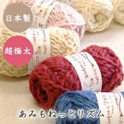 (毛糸)あみもねっとリズム 超極太 ウール40%使用 日本製 オリジナル毛糸