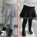 【在庫処分】こども服 こどもレギンス スカートレギンス 上質コットン  キッズ 10分丈 ミニスカート付...