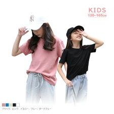 小学生中学生高校生親子大学生Tシャツ120130140150160ブラックピンクイエローブルー