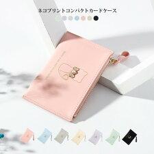 送料無料記念日誕生日可愛い人気おしゃれウォレット使いやすい財布小銭入れコインケースカードケースサイフ