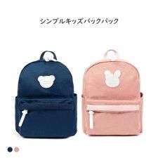 送料無料通園バッグかばんこども子ども子供リュックキッズリュックサックシンプルキッズバックパック孫プレゼント