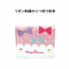 子供用財布ウォレットリボンお洒落可愛い使いやすい軽い軽量ガールズ誕生日ギフト