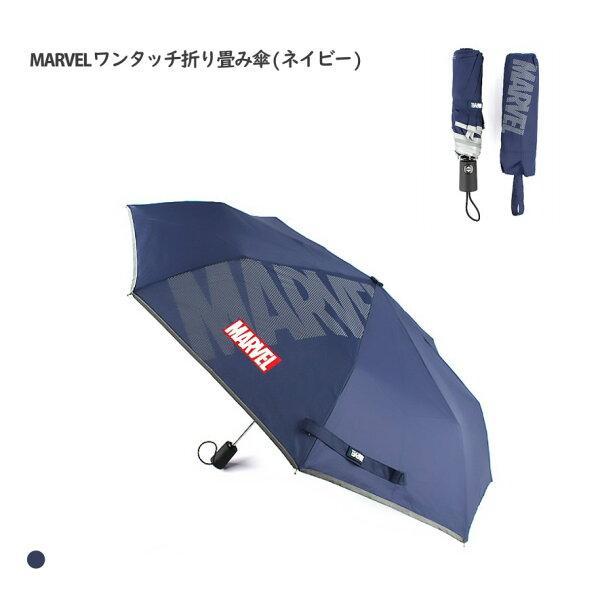 おススメ 傘子供用男の子傘キッズ傘キャラクター折りたたみ傘折り畳み傘ワンタッチ子供用キッズ折れにくい丈夫雨傘こども梅雨対
