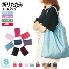コンビニエコバッグレジバッグ軽量かばん大きめ大きいシンプル大容量便利肩掛けバッグマザーズバッグ大人気