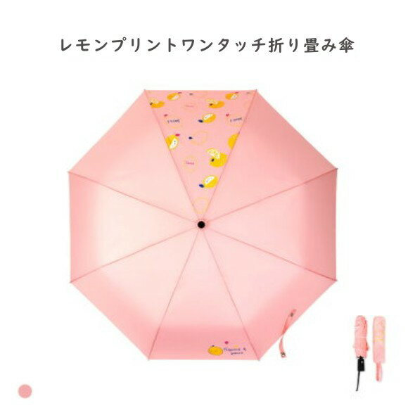 人気傘   女の子キッズキャラクター折りたたみ傘ワンタッチピンク子供用大人レディースおしゃれかわいい可愛い折れにくい丈夫雨傘こ